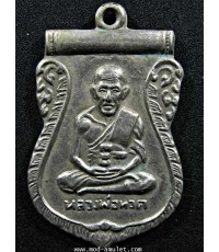 เหรียญหลวงพ่อทวด เนื้ออัลปาก้า ปี2506 หลวงพ่อด่วน วัดบางนอน
