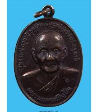 เหรียญยันต์ดวง ปี26 บล็อคนิยม หลวงปู่ดู่ วัดสะแก