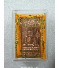 พระร่มโพธิ์ไทร เลื่อนสมณศักดิ์ ปี47 หลวงปู่สุภา