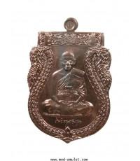 เหรียญเสมาพิมพ์หลวงพ่ออุดม เนื้อนวะโลหะ ปี53 (1)