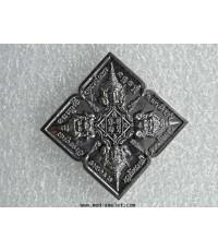 เหรียญรัศมีพรหม รุ่นแรก หลวงพ่ออุดม (๔๐๓)