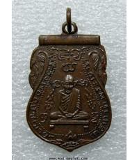 เหรียญปั๊มหลวงพ่ออุปัชฌาย์กลั่น ปีพ.ศ.2512 วัดสะแก (แบบพิมพ์ที่ 2)
