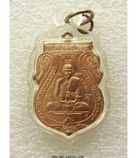 เหรียญปั๊มเสมาหลวงปู่ดู่ (ปฏิบัติธรรม) 2524 (Lp Doo)