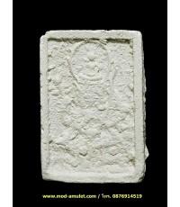 พระเหนือพรหมพิมพ์กลาง ปี2519 หลวงปู่ดู่ (Phraphrom - Lp Doo) 3