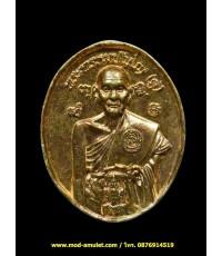 เหรียญรุ่นดวงโพธิญาณกำลังแผ่นดินพิมพ์ใหญ่(คัดสวย)เนื้อสตางค์หลวงตาม้า(Luangta Ma)