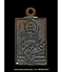 เหรียญหล่อพระพรหมพิมพ์สี่เหลี่ยม ปี2522 หลวงปู่ดู่ วัดสะแก (Lp Doo)