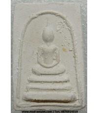 พระสมเด็จฐานสามชั้นเนื้อผงมหาจักรพรรดิผสมปูน มีพระธรรมธาตุเสด็จ หลวงปู่ดู่ วัดสะแก (2) Lp Doo