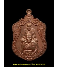 เหรียญหลวงปู่ทวดหลวงปู่ดู่หลังยันต์นะ หลวงตาม้า วัดพุทธพรหมปัญโญ (1)