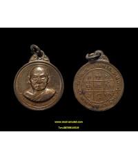 เหรียญหลวงพ่อเมือง วัดท่าแหน จ.ลำปาง รุ่นแรก ปี12 (1)