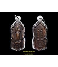 เหรียญยืนเสือ (ตอปิโด) ปี17 หลวงพ่อคง วัดวังสรรพรส