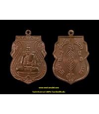 เหรียญเสมาหลวงปู่ดู่ (รุ่นปฏิบัติธรรม) ปี2524