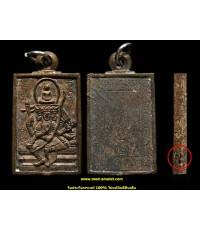 เหรียญหล่อพระพรหมพิมพ์สี่เหลี่ยม ปี2522 หลวงปู่ดู่ วัดสะแก