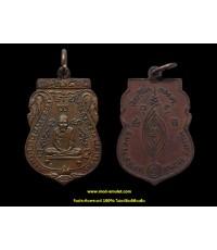 เหรียญปั๊มหลวงพ่ออุปัชฌาย์ กลั่น ปี พ.ศ.๒๕๐๕ วัดสะแก (แบบพิมพ์ที่ ๑)