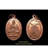 เหรียญหลวงปู่ทวด ปี2528 แดงแป๊ด หลวงปู่ดู่ วัดสะแก