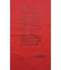 ผ้ายันต์สีแดง เขียนสด หลวงปู่พุทธะอิสระ วัดอ้อน้อย