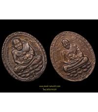 เหรียญเปิดโลกถ้ำเมืองนะ ปี39 ลต.ม้า (3) LT MA