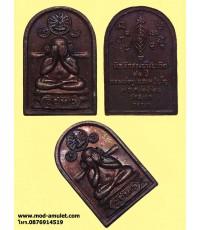 เหรียญปิดตาสรงน้ำ ปี28 หลวงปู่ดู่ วัดสะแก (2) LP DOO