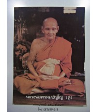 รูปภาพหลวงปู่ดู่ พรหมปัญโญ วัดสะแก แท้ทันอธิษฐานจิต (no.3)