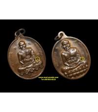 เหรียญรวมใจใจรวม ปี40 (พิเศษมีรอยจารหลวงตาม้า) เหรียญที่1 LT MA