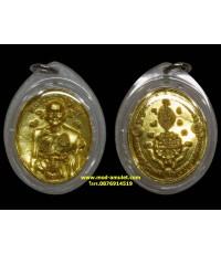 เหรียญดวงโพธิญาณกำลังแผ่นดิน เนื้อทองเหลืองปิดทอง หลวงตาม้า LT Ma