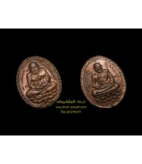 เหรียญเปิดโลกถ้ำเมืองนะ ปี39 ลต.ม้า (2) LT MA(คัดสวย)
