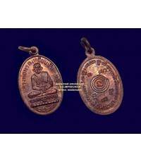 เหรียญหลวงปู่ทวด ปี2528 หลวงปู่ดู่ วัดสะแก (คัดสวย1) LP Doo