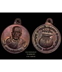 เหรียญหมุนเงินหมุนทอง รุ่นเจริญลาภ ประคำ18เม็ด (บล็อกบางคัดสวย 1 ) หลวงปู่หมุน Lp Mhun