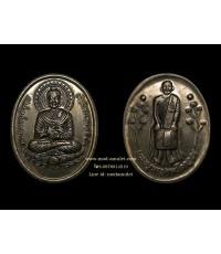 เหรียญพระศากยมุนีพุทธ หลังบรมครูพระเทพโลกอุดร หลวงปู่กอง(1) Lp Gong