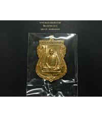 เหรียญเลื่อนสมณศักดิ์เนื้อทองทิพย์ ปี59 หลวงพ่อรวย วัดตะโก Lp Ruay (3)