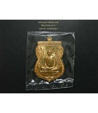 เหรียญเลื่อนสมณศักดิ์เนื้อทองทิพย์ ปี59 หลวงพ่อรวย วัดตะโก Lp Ruay (5)