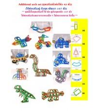 Additional arch set (ชุดเสริมตัวต่อโค้ง 42 ตัว)