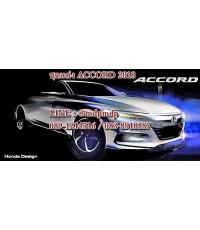 ชุดแต่งรอบคัน Accord 2018