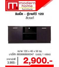 Simple - ตู้วางทีวี 120 สีเวงเก้