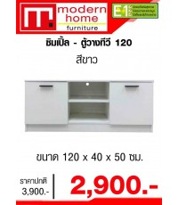 Simple - ตู้วางทีวี 120 สีขาว