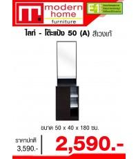 Lite - โต๊ะแป้ง 50(A) สีเวงเก้