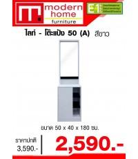 Lite - โต๊ะแป้ง 50(A) สีขาว