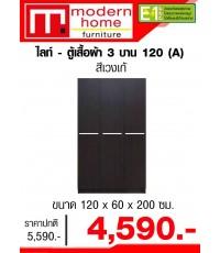 Lite - ตู้เสื้อผ้า3บานเปิด120(A) สีเวงเก้