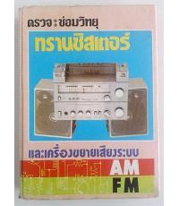 ตรวจซ่อมวิทยุทรานซิสเตอร์และเครื่องขยายเสียงระบบ AM FM(จำหน่ายแล้ว)