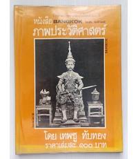 bangkok พ.ศ. 2525 ภาพประวัติศาสตร์  (จำหน่ายแล้ว)