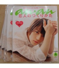 (Out Of Stock) Magazine : an.an -JaeJoong-JAPAN VERSION