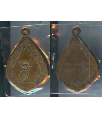 เหรียญพ่อช้าง วัดเขียนเขต ปี 2482 เนื้อทองแดง