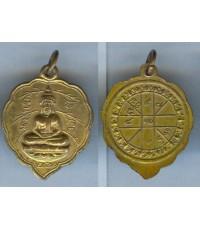เหรียญหลวงพ่อลีวัดอโศการามปี2500ทองแดงกะไหล่ทอง