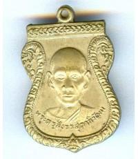 เหรียญพระครูสังวรสุภาภิวัฒน์(หลวงพ่อสาย)ปี06เนื้ออาบาก้า