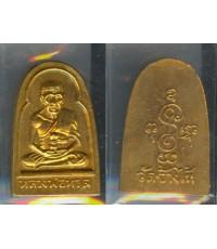 เหรียญหลวงปู่ทวด รุ่นกลีบบัว เนื้อทองแดงกะไหล่ทอง ปี2506