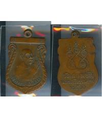 เหรียญหลวงพ่อคลัาย วัดสวนขัน ปี2500 เนื้อทองแดง
