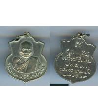 เหรียญพระเทพมงคลรักษี วัดเทวสังฆาราม รุ่นแรกปี2507 จ.กาญจบุรี