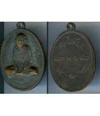 เหรียญหลวงพ่อฝาง รุ่นแรก พิมพ์นิยม ปี2512