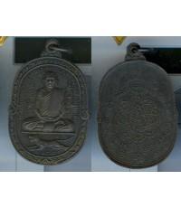 เหรียญหลวงพ่อสุด วัดกาหลง ฉลองอายุครบ6รอบ ปี2517 จ.สมุทรสาคราม เนื้อทองแดงรมดำ