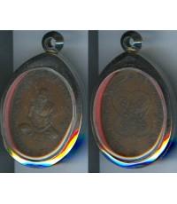 เหรียญหลวงพ่อกลั่น วัดพระญาติ ปี2505