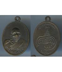 เหรียญหลวงพ่อน้อย วัดธรรมศาลา ปี2513 เนื้อทองแดงรมดำ